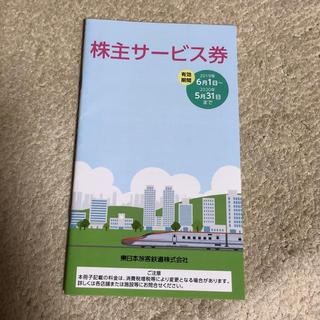 東日本旅客鉄道 株主サービス券(その他)