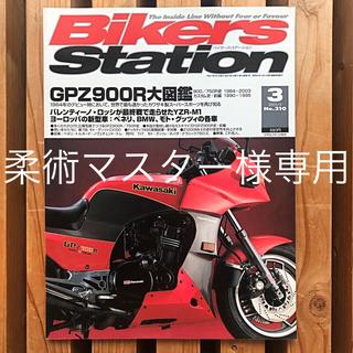 カワサキ(カワサキ)のBikers Station GPZ900R大図鑑(その他)
