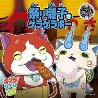 バンダイ(BANDAI)の⏹️祭り囃子でゲラゲラポー/初恋峠でゲラゲラポー(CD+DVD+妖怪メダル(ポップス/ロック(邦楽))