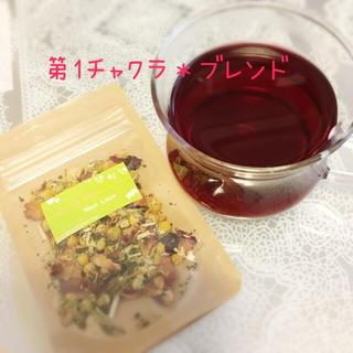 7つのチャクラハーブティー*第1チャクラブレンド(茶)