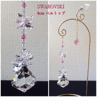 SWAROVSKI - スタンド付Wサンキャッチャー✨大きなベルトップ4cm・淡い優しいピンク系
