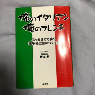 俺のイタリアン、俺のフレンチ(ビジネス/経済)