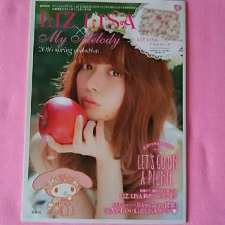 リズリサ(LIZ LISA)のLIZ LISA×My Melody 2016 spring collectio(ファッション/美容)