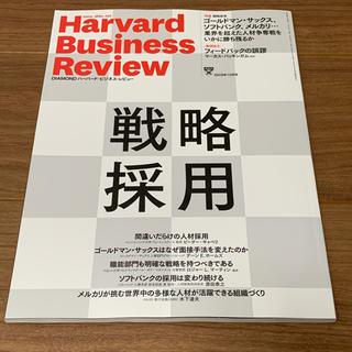 ダイヤモンド社 - DIAMONDハーバード・ビジネス・レビュー 2019年 10月号 (戦略採用)