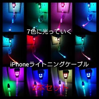 アイフォーン(iPhone)のiPhone充電ケーブル LED ハート にこちゃん かなり綺麗です(バッテリー/充電器)