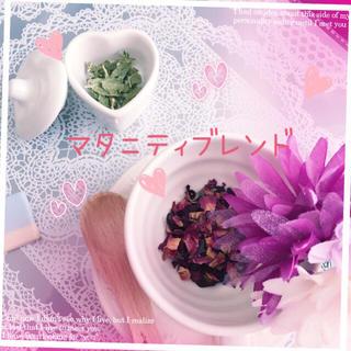 マタニティブレンド*赤ちゃんすくすくハーブティー(茶)