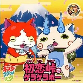 バンダイ(BANDAI)の⏹️初恋峠でゲラゲラポー/祭り囃子でゲラゲラポー(CD+DVD+妖怪メダル(ポップス/ロック(邦楽))