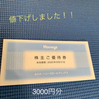 ハニーズ(HONEYS)のハニーズ   優待(ショッピング)