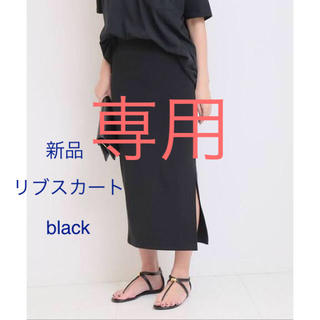 ドゥーズィエムクラス(DEUXIEME CLASSE)の新品 deuxiemeclasse リブスカート ブラック(ひざ丈スカート)