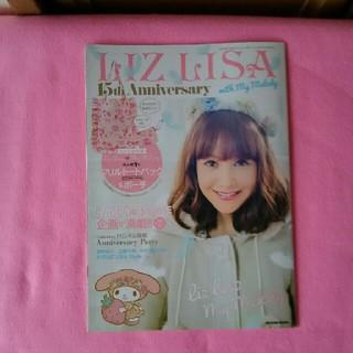 リズリサ(LIZ LISA)のリズリサ15th with マイメロディムック本(アート/エンタメ)