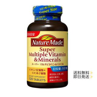 オオツカセイヤク(大塚製薬)の大塚製薬 ネイチャーメイド スーパーマルチビタミン&ミネラル 120粒(ビタミン)