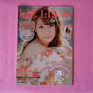 リズリサ(LIZ LISA)のリズリサムック本  withマイメロディ(アート/エンタメ)