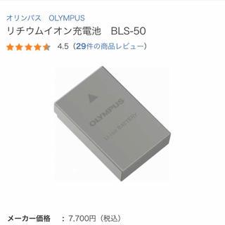 OLYMPUS - OLYMPUS 予備バッテリー