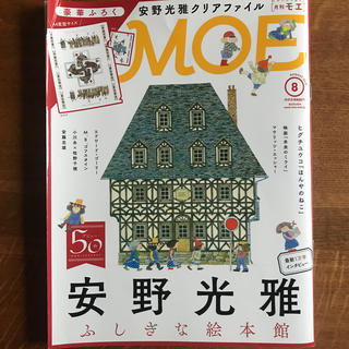 ハクセンシャ(白泉社)のMOE (モエ) 2018年 08月号 (アート/エンタメ/ホビー)