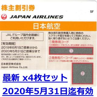 JAL(日本航空) - 4枚セット★最新JAL日本航空株主優待券★半額50%★来年5月末迄有効