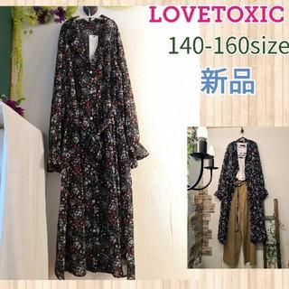 ラブトキシック(lovetoxic)の新作新品150cm女の子ロングワンピース ガウンワンピース コートワンピース(ワンピース)
