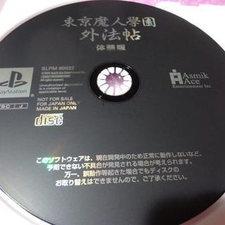 PlayStation - 非売品  東京魔人学園 外法帖 体験版 ディスクのみ