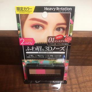 Heavy Rotation - ふわ眉&3Dノーズ ヘビーローテーション