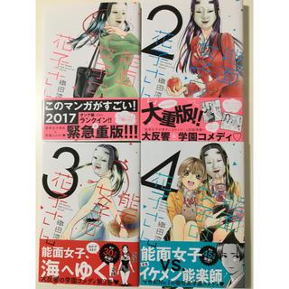 講談社 - 能面女子の花子さん 1〜4巻セット