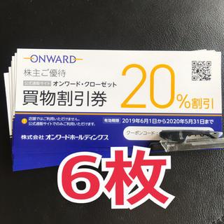 ニジュウサンク(23区)のオンワード ONWARD 株主優待券 6枚セット(ショッピング)