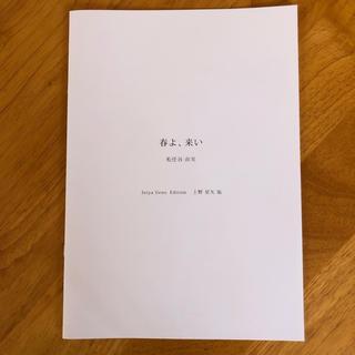 フルート譜 【春よ来い】松任谷由実/上野星矢版
