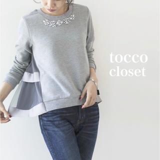 トッコ(tocco)の新品未使用タグ付 tocco closet チュール付きトレーナー(トレーナー/スウェット)