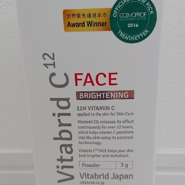 専用ページ ビタブリットC フェイスブライトニング コスメ/美容のスキンケア/基礎化粧品(その他)の商品写真
