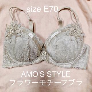 アモスタイル(AMO'S STYLE)の■売切り最低価格■AMO'S STYLE  フラワーモチーフブラ(ブラ)