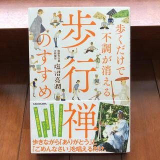 カドカワショテン(角川書店)の歩くだけで不調が消える 歩行禅のすすめ(健康/医学)
