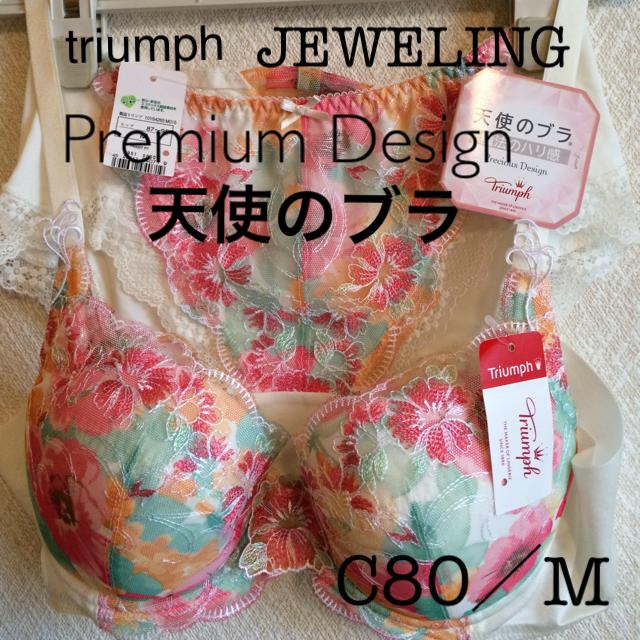 Triumph(トリンプ)の【新品タグ付】triumph/天使のブラPremium Design❤︎C80M レディースの下着/アンダーウェア(ブラ&ショーツセット)の商品写真