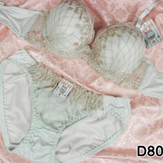 084★D80 L★美胸ブラ ショーツ 谷間メイク ダイアチェック刺繍 緑(ブラ&ショーツセット)