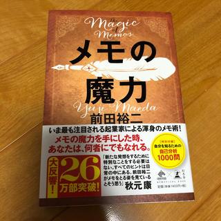 メモの魔力 The Magic of Memos (NewsPicks Book(ビジネス/経済)