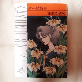 アキタショテン(秋田書店)の緋の稜線(10)(女性漫画)