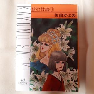 アキタショテン(秋田書店)の緋の稜線(11)(女性漫画)