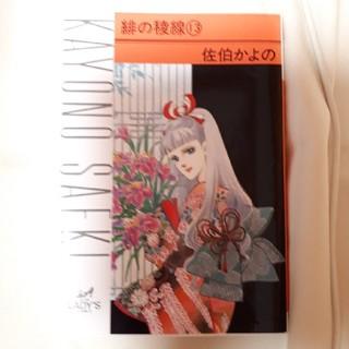 アキタショテン(秋田書店)の緋の稜線(13)(女性漫画)