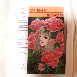 アキタショテン(秋田書店)の緋の稜線(14)(女性漫画)