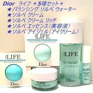 ディオール(Dior)のDior ライフ 5種セット★ ローション クリーム 美容液 アイクリーム(化粧水 / ローション)