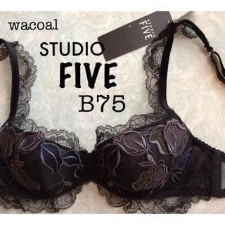 ワコール(Wacoal)の【新品タグ付】wacoal/STUDIO FIVEブラB75(ブラ)