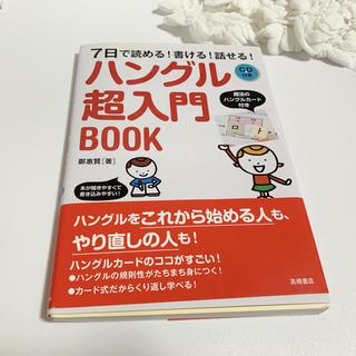 ハングル超入門BOOK(語学/参考書)
