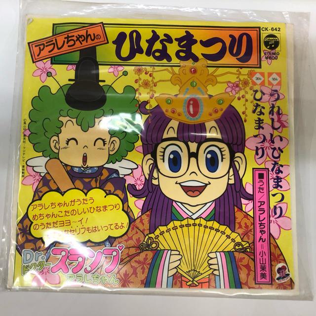 ちゃん ドクタースランプ アニメ アラレ