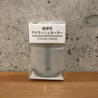 ムジルシリョウヒン(MUJI (無印良品))の【新品】無印良品 携帯用アイラッシュカーラー(その他)