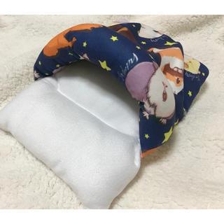 モコモコ寝袋(小動物)