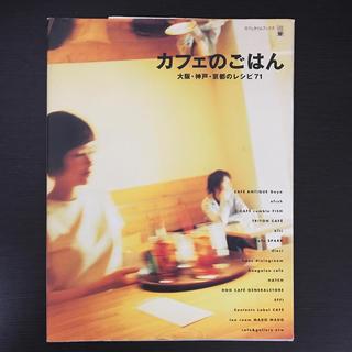 アスキーメディアワークス(アスキー・メディアワークス)のカフェのごはん  大阪・神戸・京都のレシピ71(料理/グルメ)