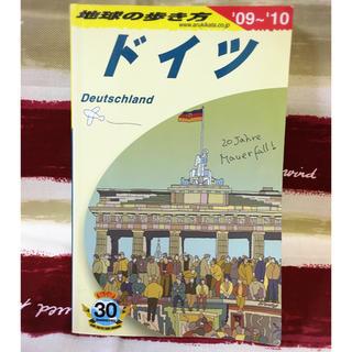 ダイヤモンドシャ(ダイヤモンド社)のドイツ ガイドブック 地球の歩き方(2009〜2010年)(地図/旅行ガイド)