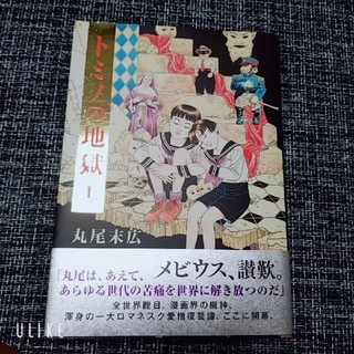 角川書店 - トミノの地獄(1)