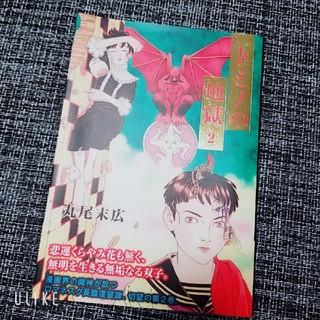 角川書店 - トミノの地獄(2)