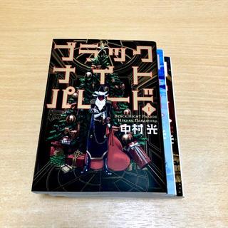 集英社 - ブラックナイトパレード 完売
