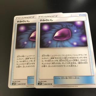 ポケモン(ポケモン)のやみのいし 2枚(シングルカード)