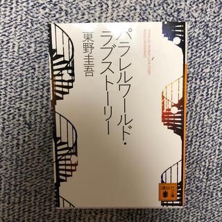 講談社 - パラレルワールド・ラブストーリー