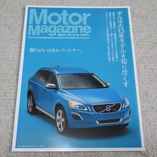 ボルボ(Volvo)の■冊子■ Motor Magazine ボルボの13年モデルを知り尽くす(カタログ/マニュアル)